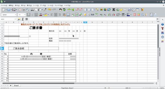 の請求書2.xls - LibreOffice Calc_024.png