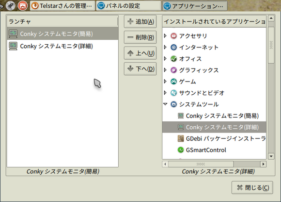 アプリケーション・ランチャー_005.png
