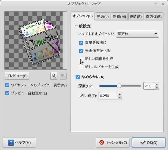 オブジェクトにマップ_119.png