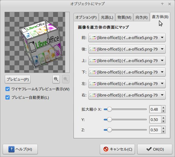 オブジェクトにマップ_120.png