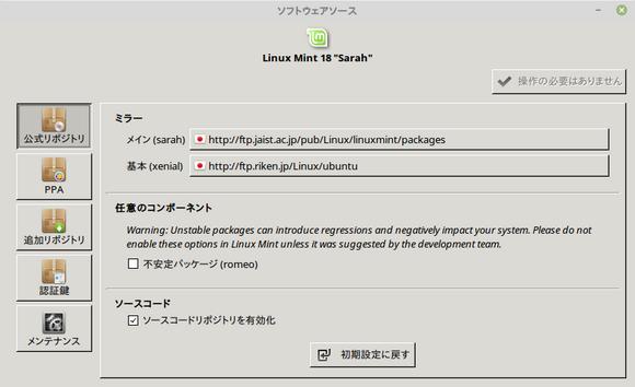 ソフトウェアソース_007.png