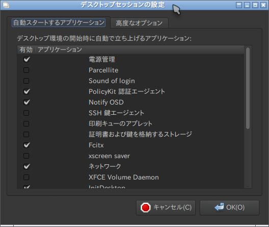 デスクトップセッションの設定_023.png