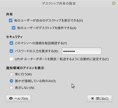 デスクトップ共有の設定_037.png