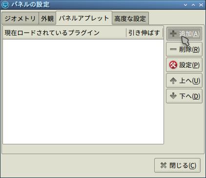 パネルの設定_003.png