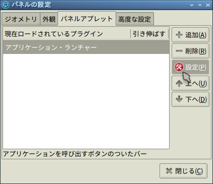 パネルの設定_004.png