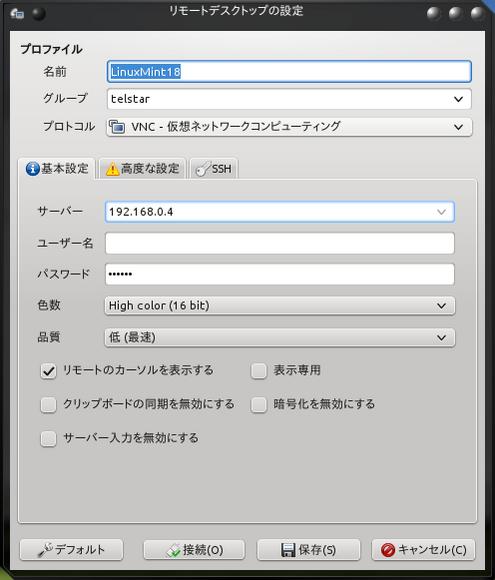 リモートデスクトップの設定_030.png