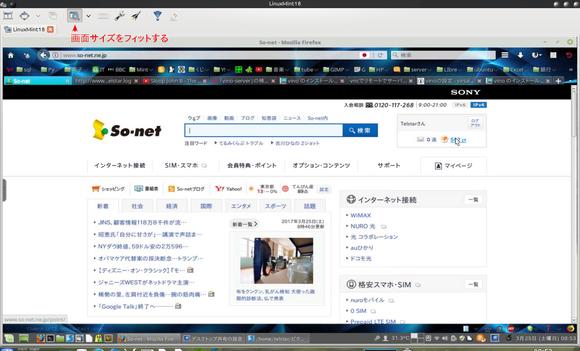 リモートデスクトップの設定_031.png