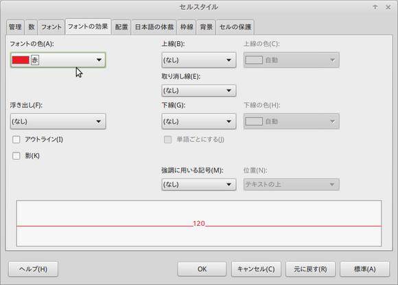 条件書式03.png