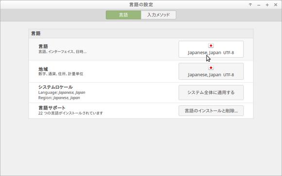 言語の設定_060.png