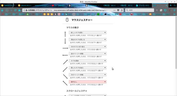 設定 - Mozilla Firefox_050.png