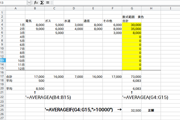 LibreOffice Calc_AVEREAG3.png