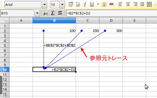 LibreOffice Calc_参照元トレース.png