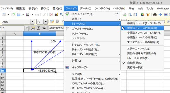 LibreOffice Calc_参照元トレース2.png