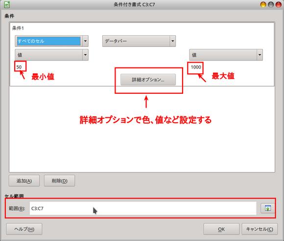 LibreOffice Calc_dataBar2.png