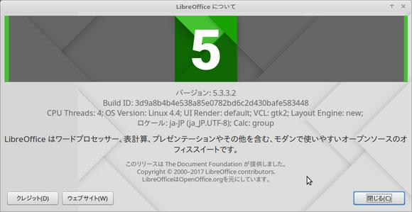 LibreOffice について_007.png