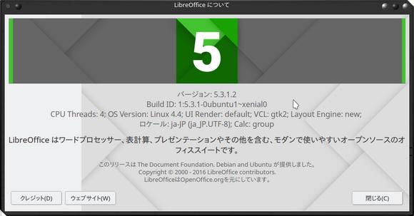 LibreOffice について_075.png