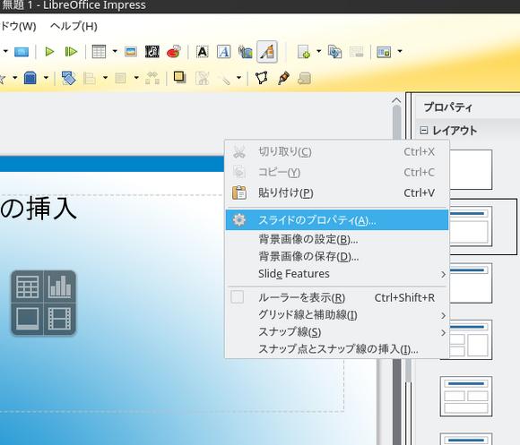LibreOffice Impress_スライドのプロパティ.png