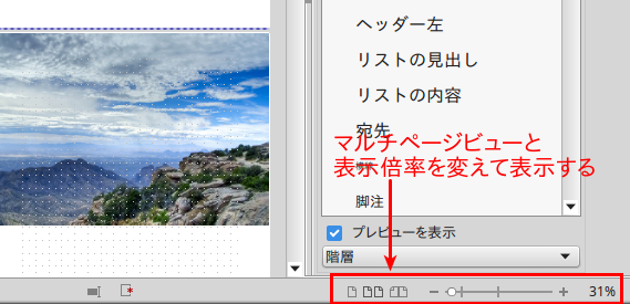 LibreOffice Writer_マルチページ2.png