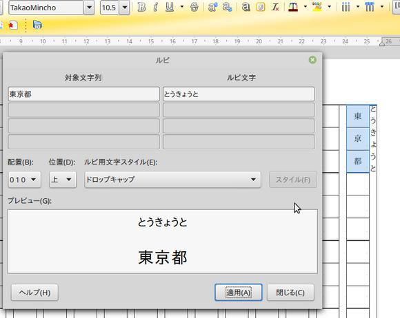 LibreOffice Writer_Vtext2.png