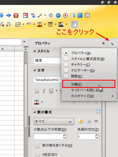 LibreOffice5 SideBar.png
