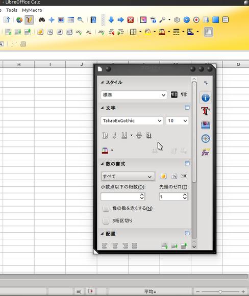 LibreOffice5 SideBar2.png