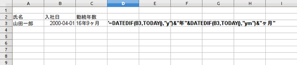 LibreOfficeCalcDATEDIF2.png
