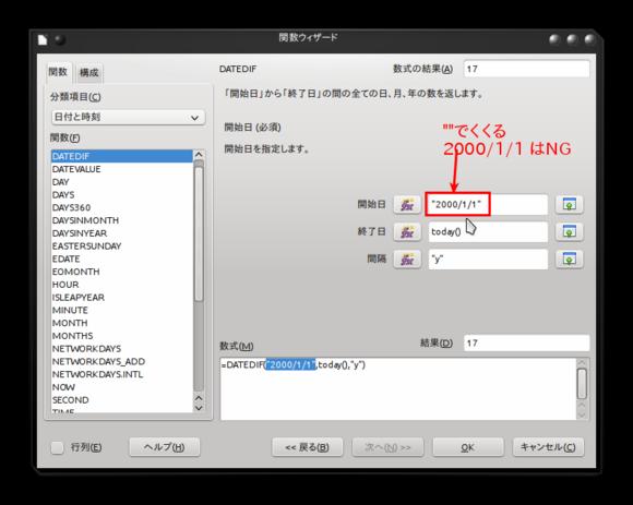 LibreOfficeCalcDATEDIF3.png