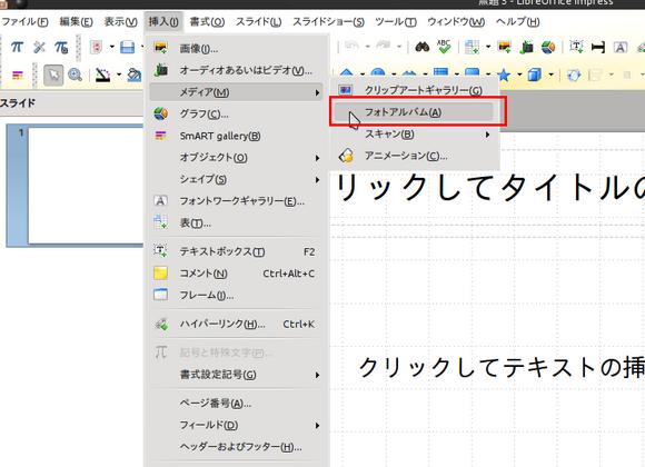 LibreOfficeImpress_PhotoAlubm.png