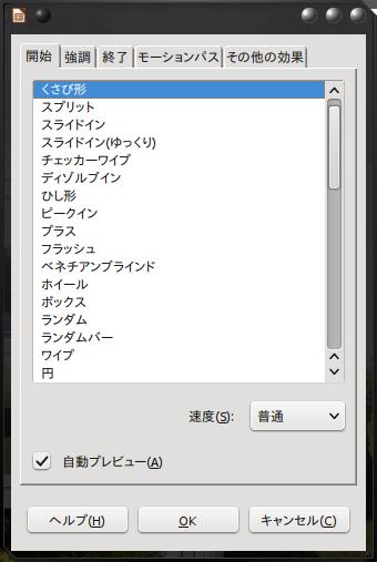 LibreOfficeImpress_PhotoAlubm5.png