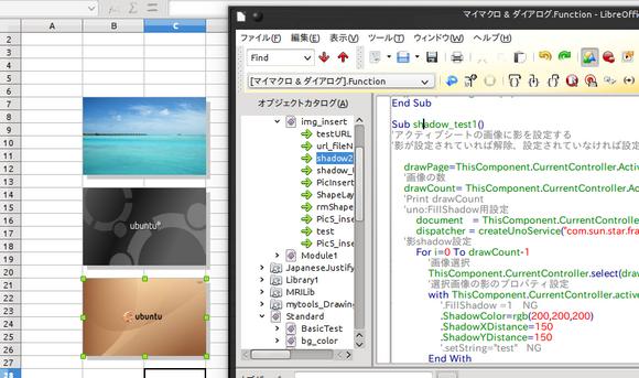 LibreofficeCalcShadow.png