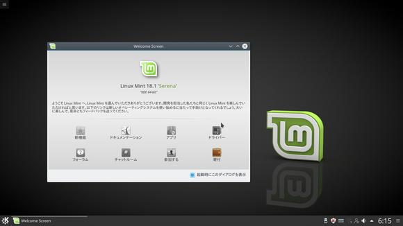 LinuxMint18.1KDE.png