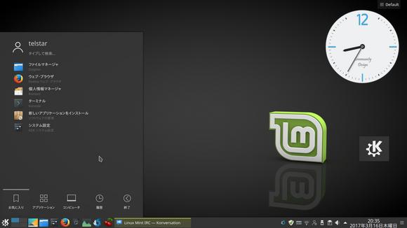 LinuxMint18.1KDE1.png