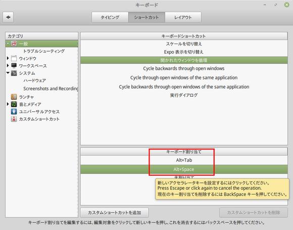 LinuxMint18altTab6.png