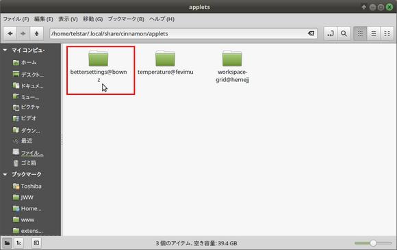 LinuxMint18cinnamon_applets.png