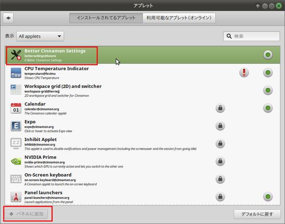 LinuxMint18cinnamon_applets2.png