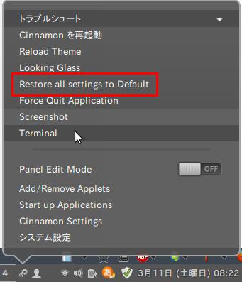 LinuxMint18cinnamon_applets4.png