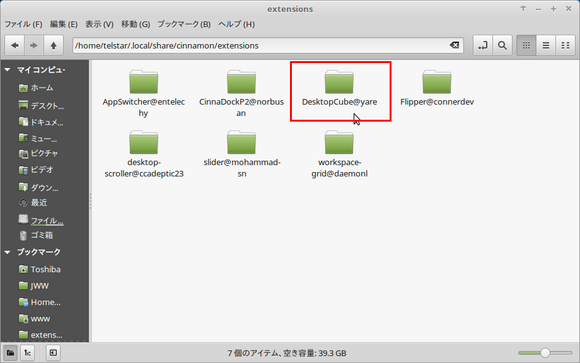 LinuxMint18extensionsCube.png