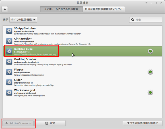 LinuxMint18extensionsCube2.png