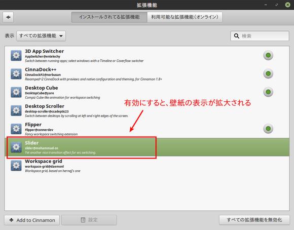 LinuxMint18extensionsSlider.png