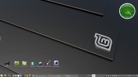 LinuxMint18extensionsSlider1.png