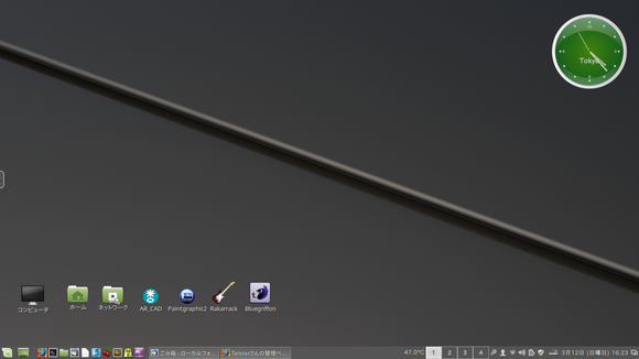 LinuxMint18extensionsSlider2.png