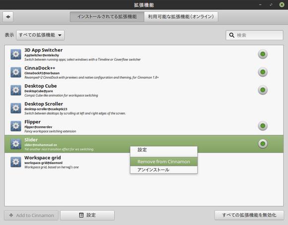 LinuxMint18extensionsSlider3.png