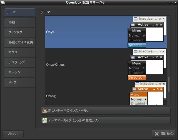 Openbox 設定マネージャ_002.png