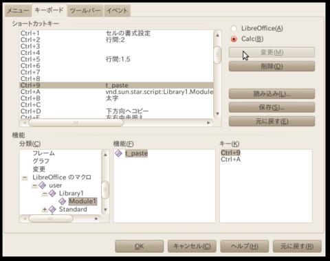 Screenshot-カスタマイズ.png