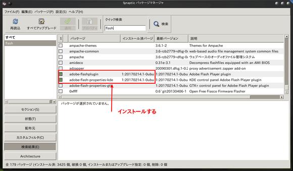 Synaptic パッケージマネージャ.png