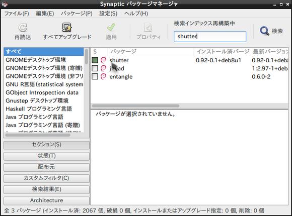 Synaptic パッケージマネージャ _003.png