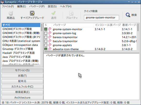 Synaptic パッケージマネージャ _012.png
