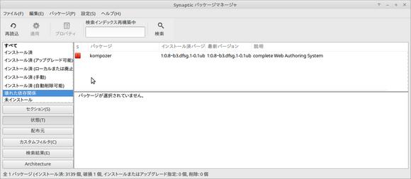Synaptic パッケージマネージャ _136.png