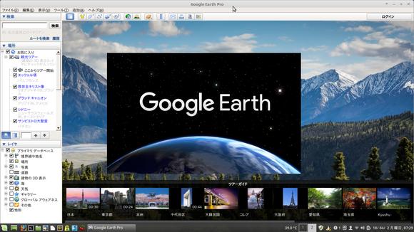 googleEarth.png