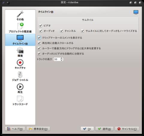kdemliveAudio3.png